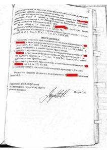 xoxlov-av-160416-postanovlenie-o-prekrashhenii-ugolovnogo-presledovaniya_stranica_3