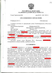 apellyacionnoe-opredelenie-ot-04-02-2015g-_stranica_1