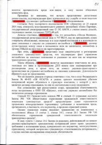 apellyacionnoe-opredelenie-ot-04-02-2015g-_stranica_3