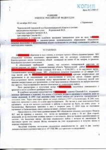 reshenie-ot-02-10-2015g-_stranica_1