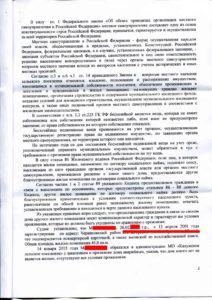 reshenie-ot-02-10-2015g-_stranica_2