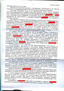 reshenie-ot-20-05-2015g-_stranica_2