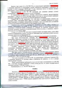 reshenie-ot-20-05-2015g-_stranica_3