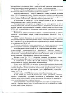 reshenie-ot-26-01-2015g-o-vzyskanii-zadolzhennosti-s-ip-gorin-oo_stranica_2