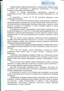 reshenie-ot-26-01-2015g-o-vzyskanii-zadolzhennosti-s-ip-gorin-oo_stranica_3