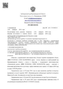 a21-11130-2013_20150220_reshenija-i-postanovlenija_stranica_1