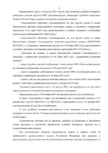 a21-11130-2013_20150220_reshenija-i-postanovlenija_stranica_2