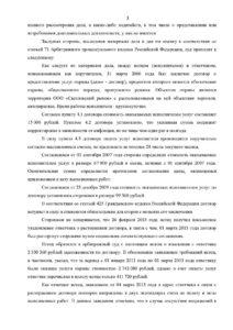 a21-11130-2013_20150220_reshenija-i-postanovlenija_stranica_3