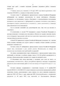 a21-11130-2013_20150220_reshenija-i-postanovlenija_stranica_4