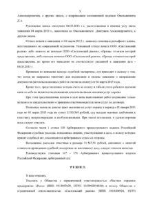 a21-11130-2013_20150220_reshenija-i-postanovlenija_stranica_5