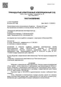 a21-11130-2013_20150706_postanovlenie-apelljacionnoj-instancii_stranica_1