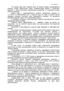 a21-11130-2013_20150706_postanovlenie-apelljacionnoj-instancii_stranica_2