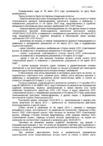 a21-11130-2013_20150706_postanovlenie-apelljacionnoj-instancii_stranica_3