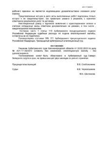 a21-11130-2013_20150706_postanovlenie-apelljacionnoj-instancii_stranica_4