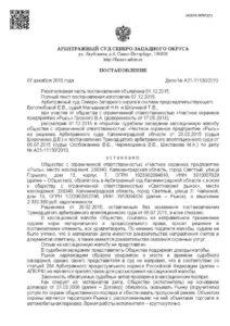 a21-11130-2013_20151207_postanovlenie-kassacionnoj-instancii_stranica_1