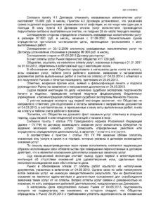a21-11130-2013_20151207_postanovlenie-kassacionnoj-instancii_stranica_2