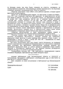 a21-11130-2013_20151207_postanovlenie-kassacionnoj-instancii_stranica_3