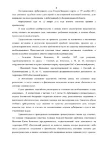 a21-11130-2013_20160428_reshenija-i-postanovlenija_stranica_3