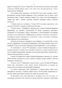 a21-11130-2013_20160428_reshenija-i-postanovlenija_stranica_5