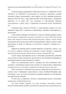 a21-11130-2013_20160428_reshenija-i-postanovlenija_stranica_6