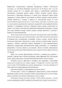 a21-11130-2013_20160428_reshenija-i-postanovlenija_stranica_7