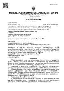 a21-11130-2013_20160829_postanovlenie-apelljacionnoj-instancii_stranica_1