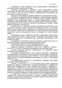 a21-11130-2013_20160829_postanovlenie-apelljacionnoj-instancii_stranica_2