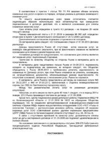 a21-11130-2013_20160829_postanovlenie-apelljacionnoj-instancii_stranica_3