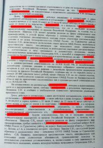 Часть 3 статьи 30, пункт «а» части 4 статьи 291 УК РФ