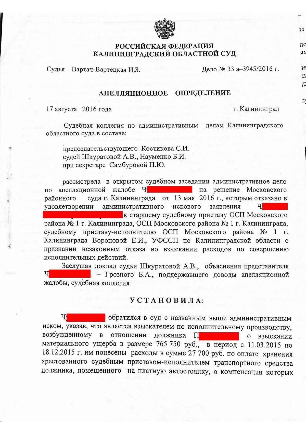 Решения московского областного суда почему