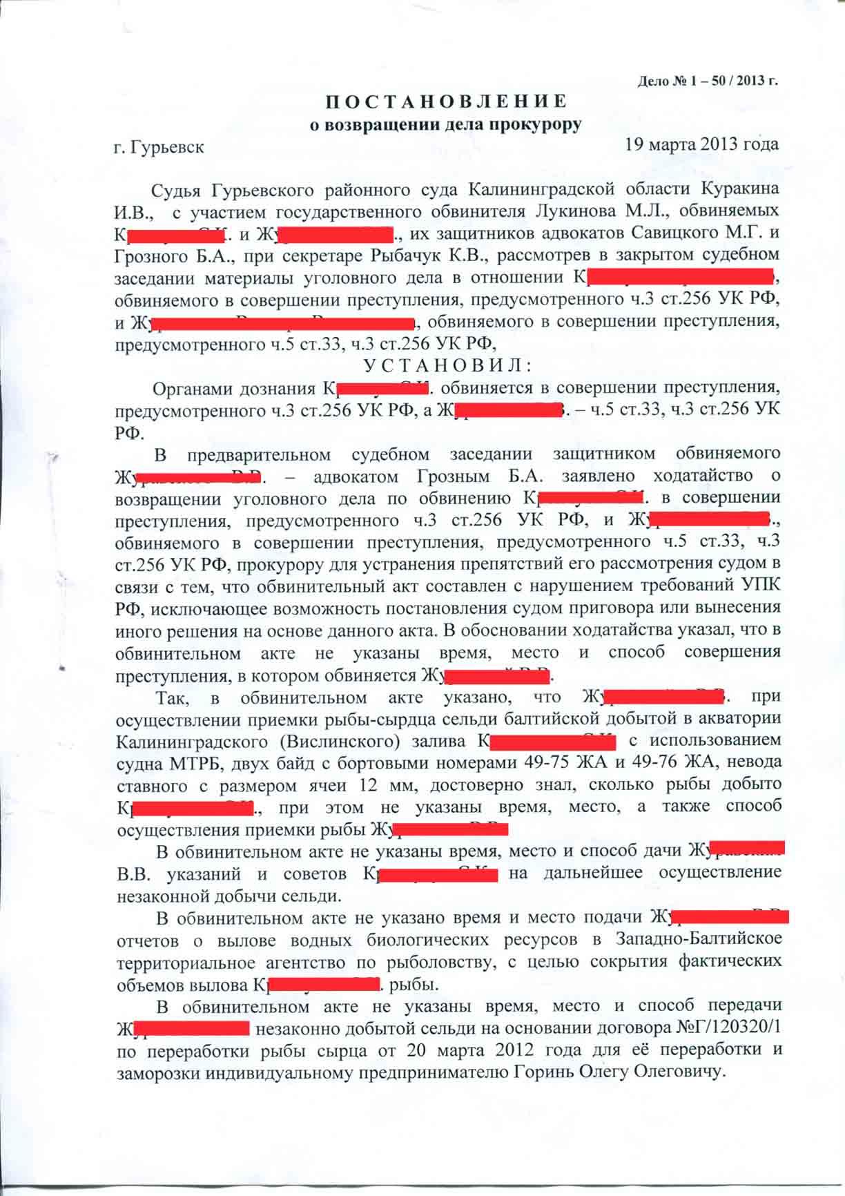 возвращение дела прокурором на дополнительное расследование