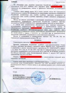 признание правил благоустройства калининградский областной суд незаконными